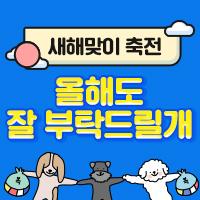 [2018年 새해맞이 축전] 올해도 잘 부탁드릴개~
