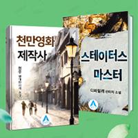 판타지/무협 총 350회 무료