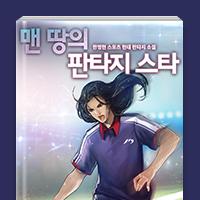판타지/무협 총 301회 무료