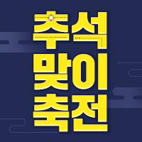 2018년 미스터블루 웹툰 추석맞이 축전